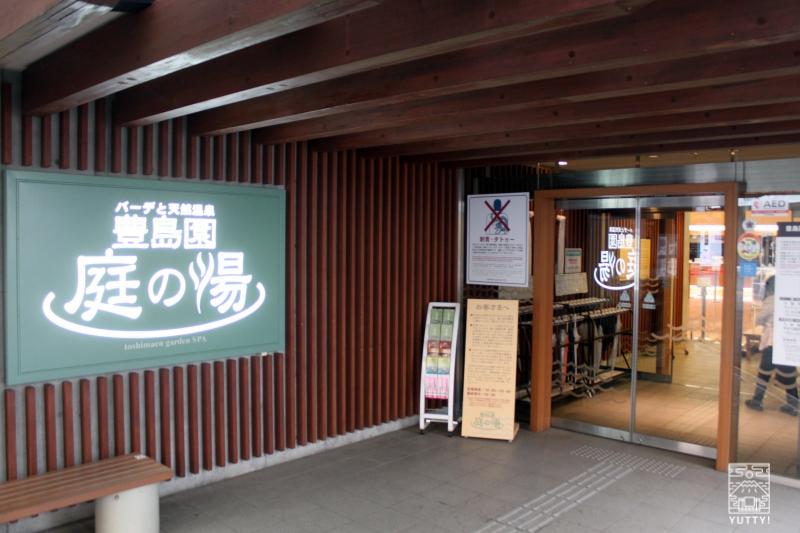 豊島園 庭の湯の入口の写真