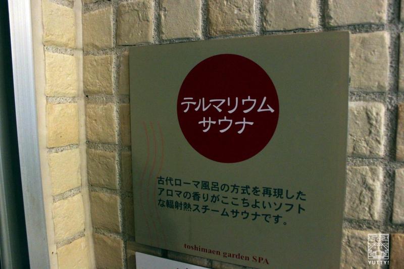 豊島園 庭の湯のテルマリウムサウナ入口の写真