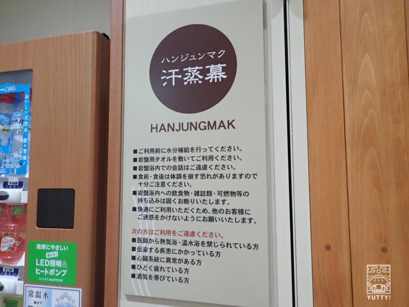 豊島園 庭の湯の汗蒸幕の説明看板の写真
