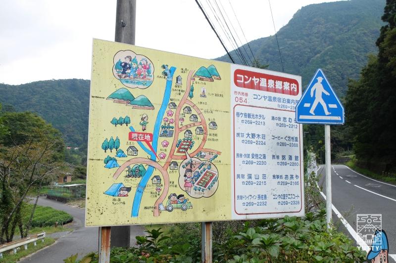 コンヤ温泉郷案内の看板の写真