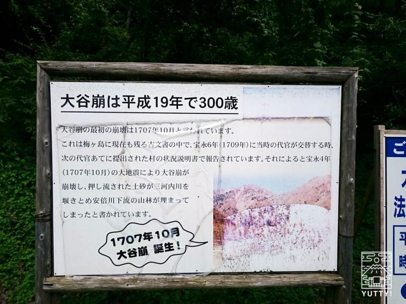 大谷崩を説明している看板の写真