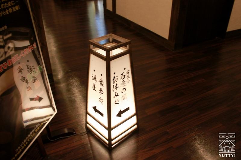 【佐倉天然温泉 澄流】のフローリングの写真