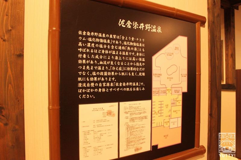 【佐倉天然温泉 澄流】の佐倉染井野温泉が説明してある掲示板の写真