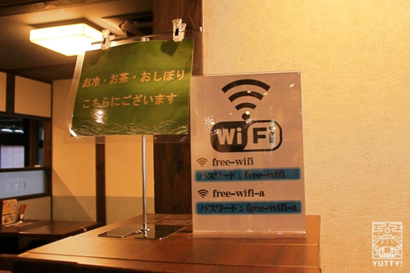 【佐倉天然温泉 澄流】のフリーWiFiのお知らせ写真