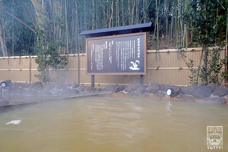 【佐倉天然温泉 澄流】の露天風呂の写真