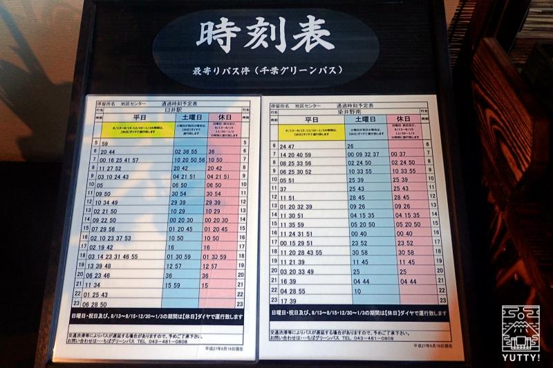 【佐倉天然温泉 澄流】の館内にある、ちばグリーンバスの時刻表の写真