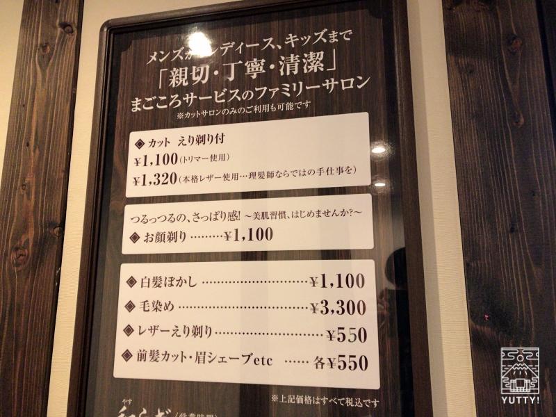 【佐倉天然温泉 澄流】髪切処「和らぎ」の料金案内掲示板の写真