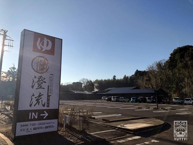 【佐倉天然温泉 澄流】の駐車場の写真