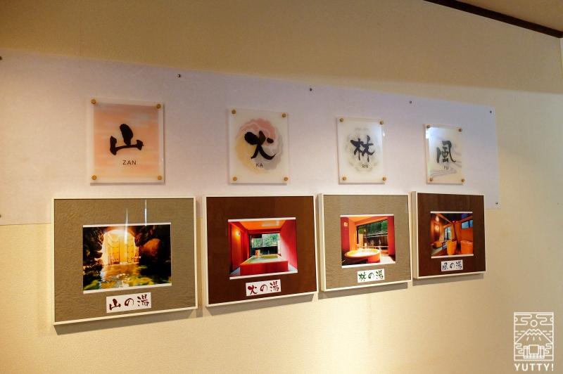 湯の島館の温泉の紹介看板の写真