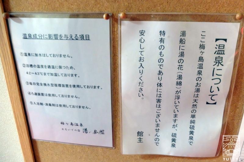 おもいでの宿 湯の島館 の温泉について説明している掲示板の写真
