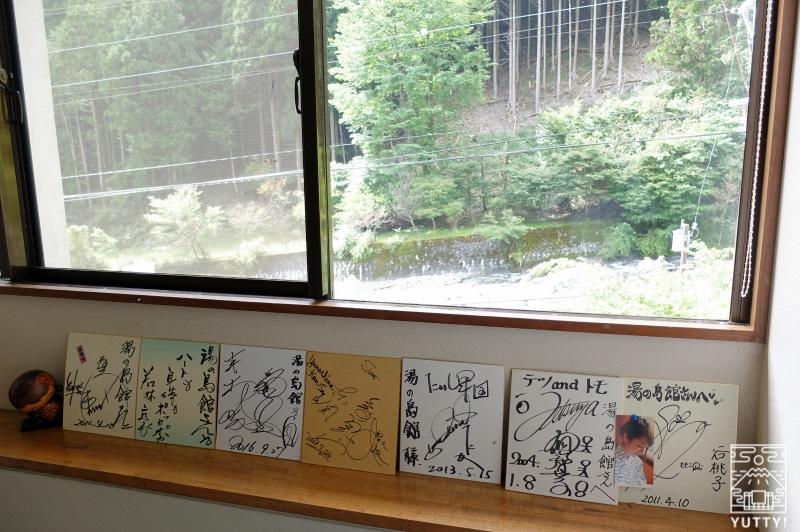 おもいでの宿 湯の島館 の有名人のサインがされた色紙の写真