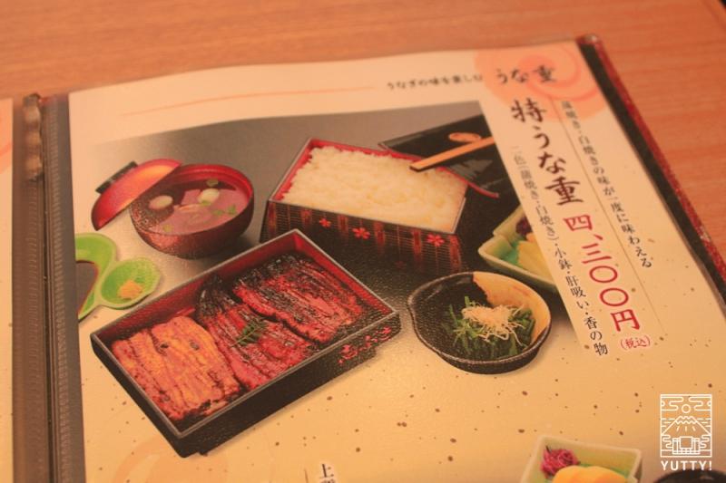 うなぎ屋さんのメニュー表(特うな重4.300円)の写真