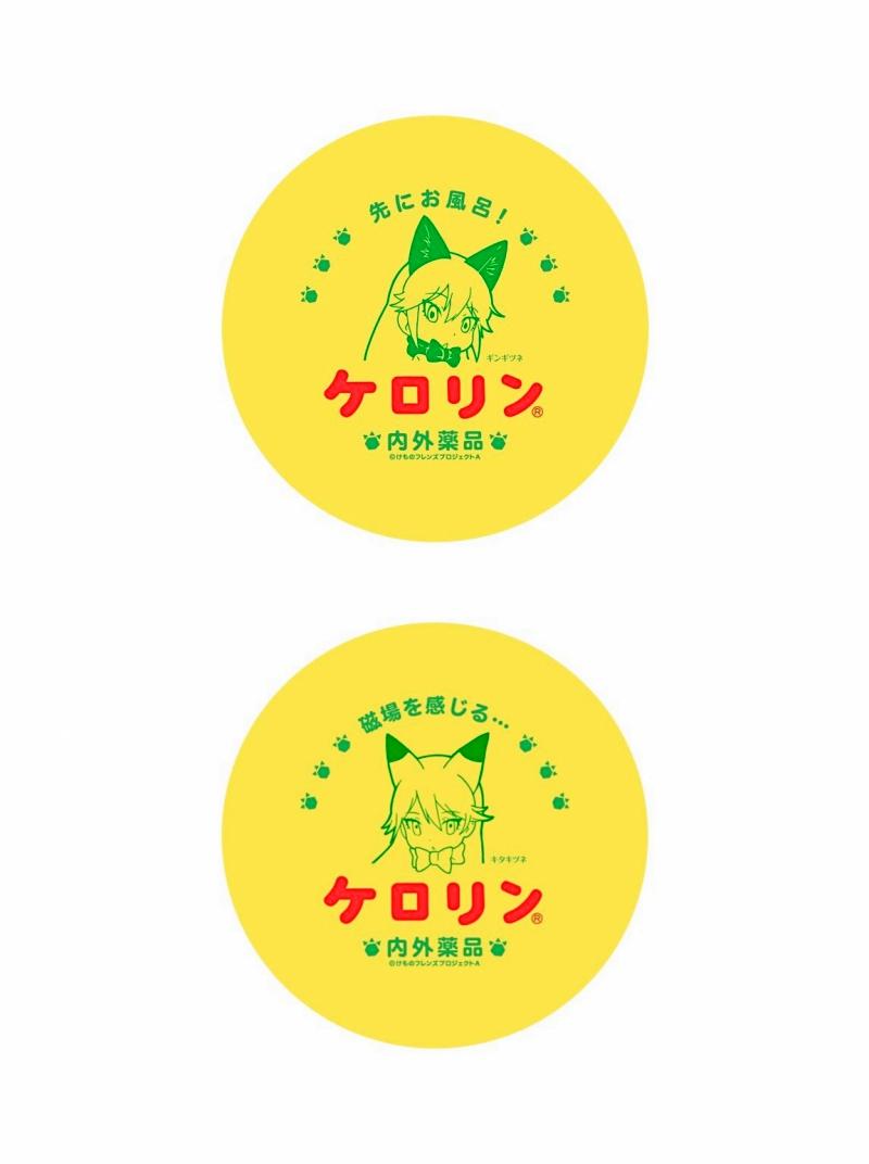 けものフレンズのケロリン桶の二種類のデザイン画像(株式会社KADOKAWA・内外薬品株式会社提供)