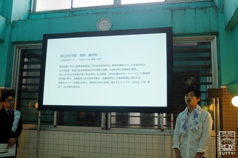 上野浅草 日の出湯の田村オーナーが開校の挨拶をしている写真