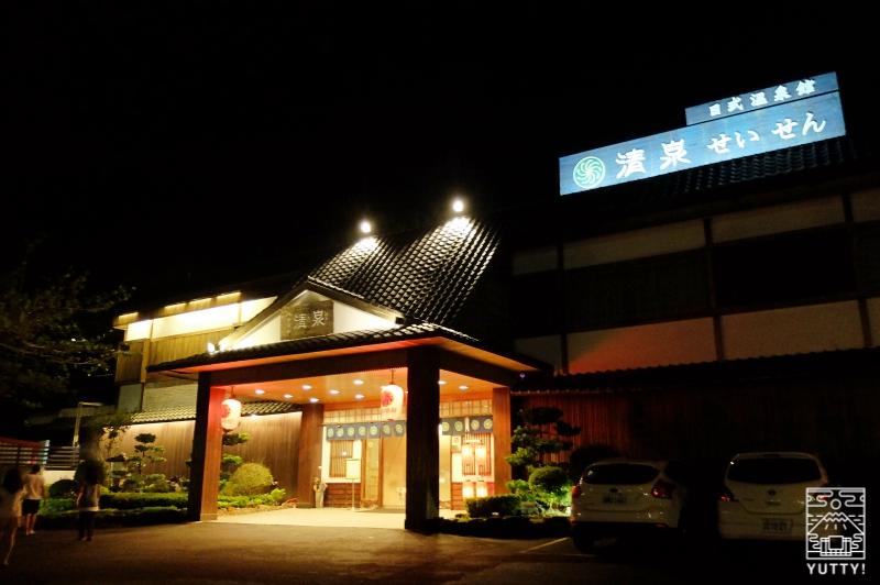 清泉日式温泉旅館の外観(夜)の写真