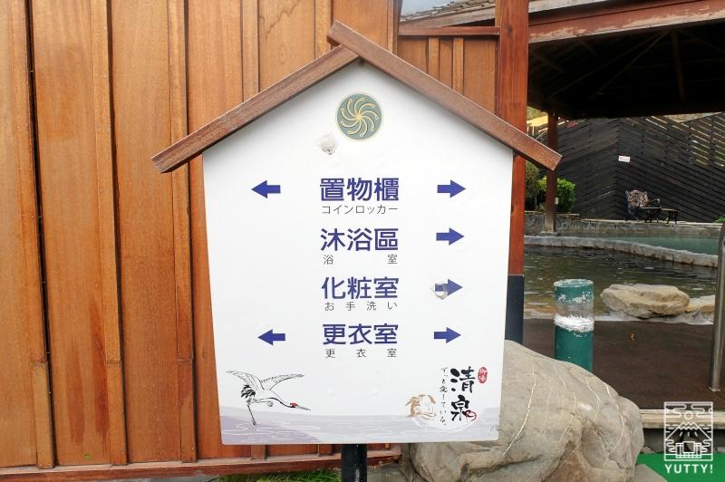 四重渓温泉 清泉日式温泉旅館の日本語の案内看板の写真
