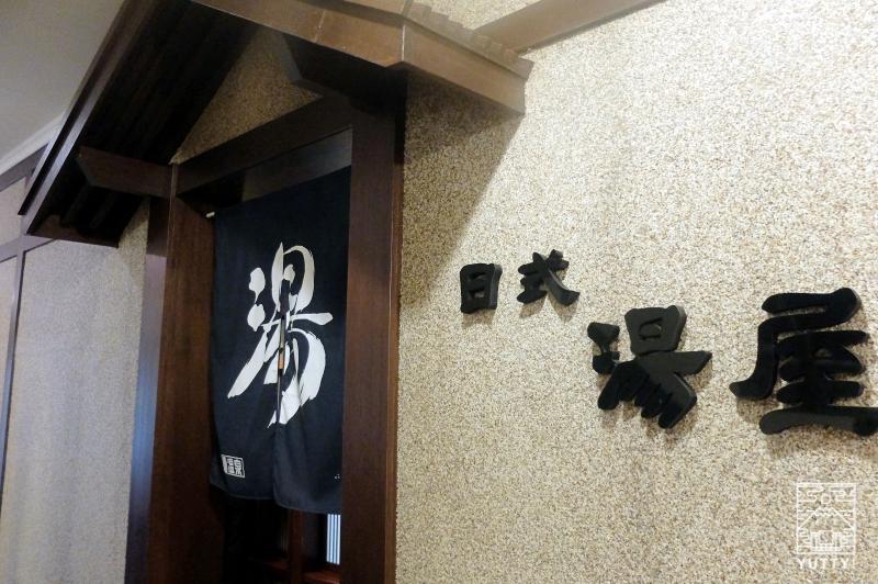 四重渓温泉 清泉日式温泉旅館の日式貸切風呂の入口の写真
