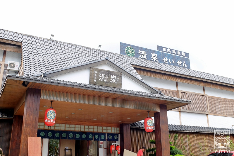 四重渓温泉 清泉日式温泉旅館の外観の写真