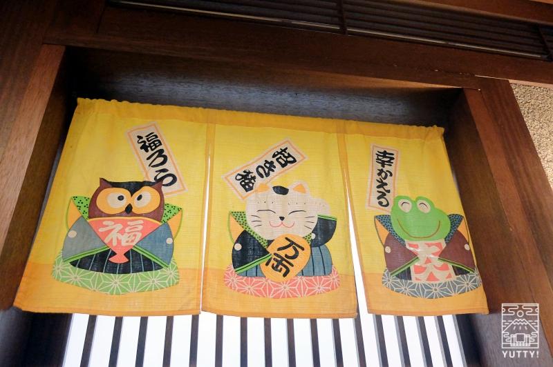 四重渓温泉 清泉日式温泉旅館の暖簾の写真