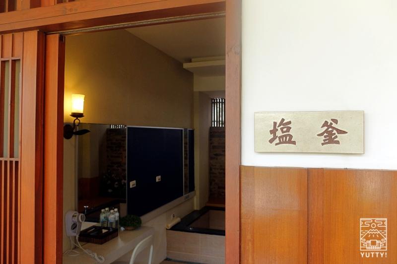 四重渓温泉 清泉日式温泉旅館の新館「日式湯屋」の入口の写真