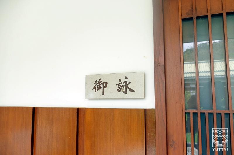 四重渓温泉 清泉日式温泉旅館の豪華御詠房の入口の写真