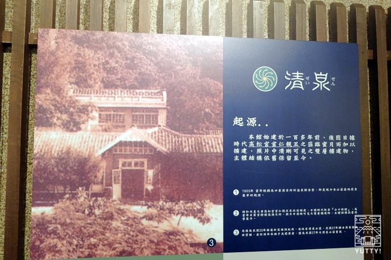 日本時代の清泉旅館について書かれたパネルの写真