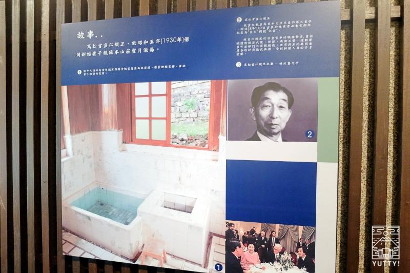 高松宮親王について解説しているパネルの写真