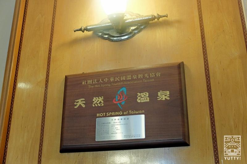 四重渓温泉 清泉日式温泉旅館のフロントにある台湾温泉協会認定の写真