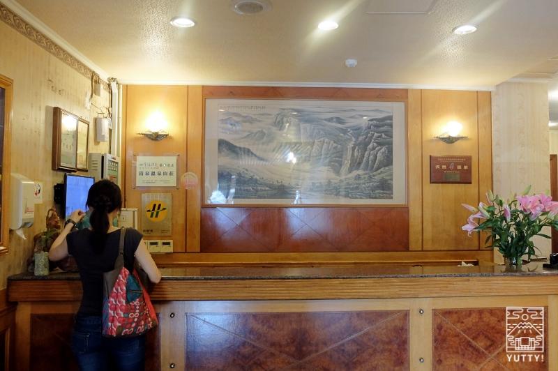 四重渓温泉 清泉日式温泉旅館のフロント・ロビーの写真