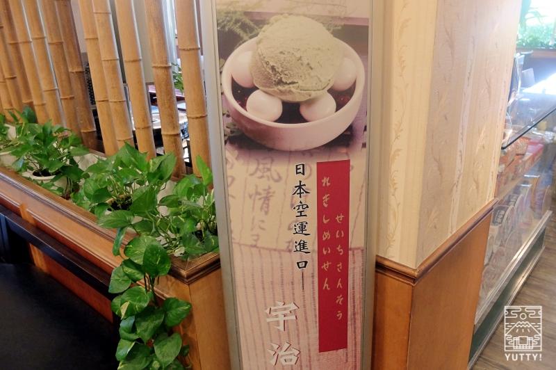四重渓温泉 清泉日式温泉旅館の「宇治金時」のお知らせパネルの写真