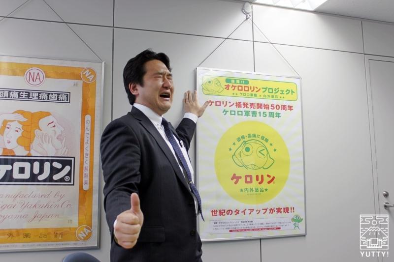 感涙の北村さん(イメージ)の写真