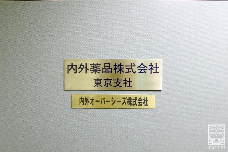 内外薬品株式会社 東京支社 の表札の写真