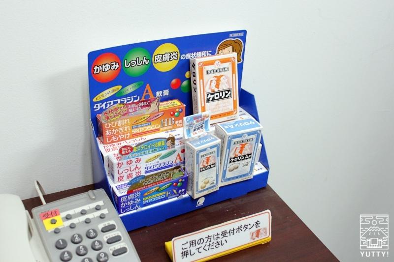 入り口に置いてある医薬品「ケロリン」や「ダイアフラジン」の箱の写真