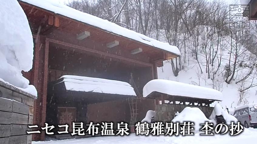 ニセコ昆布温泉 鶴雅別荘 杢の抄の外観の写真