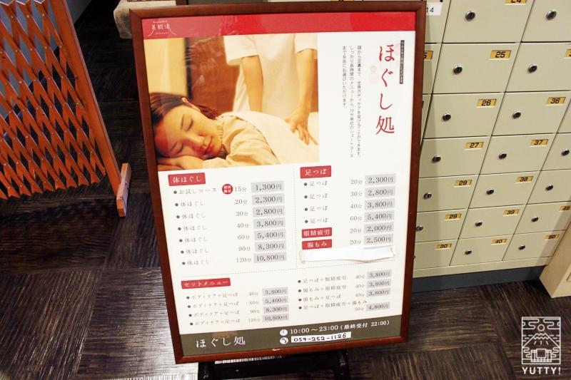 静岡天然温泉 おふろcafe bijinyu 美肌湯  の「ほぐし処」の料金案内の写真