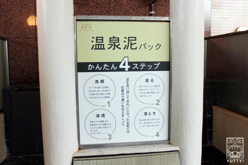 静岡天然温泉 おふろcafe bijinyu 美肌湯  の「温泉泥パック」ご案内の写真