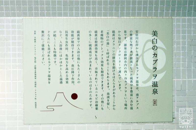「カブラヲ温泉」を説明している壁看板の写真