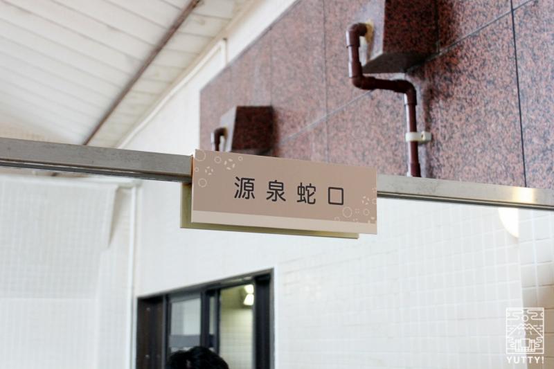 静岡天然温泉 おふろcafe bijinyu 美肌湯  の「源泉蛇口」と記載されたプレートの写真