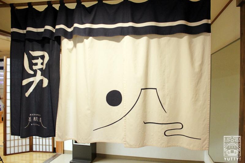 静岡天然温泉 おふろcafe bijinyu 美肌湯  の男湯暖簾の写真