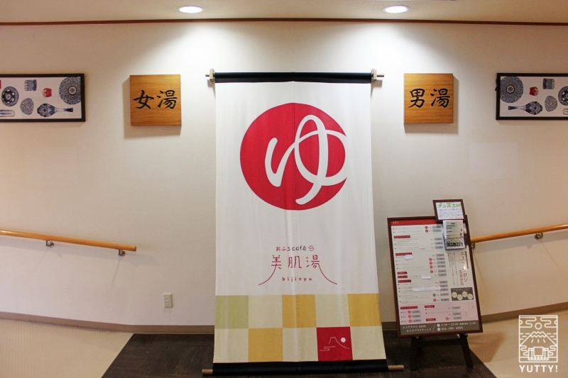 静岡天然温泉 おふろcafe bijinyu 美肌湯  の大浴場への通路の写真