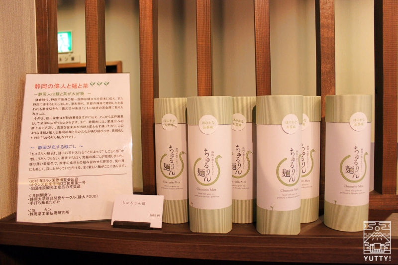 「ちゅるりん麺」の写真