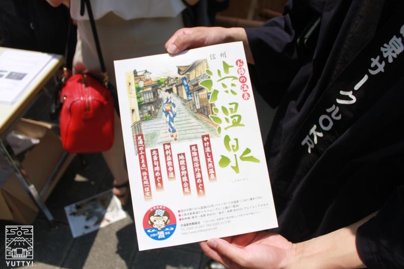 「渋温泉」の宣伝チラシの写真