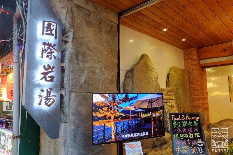 国際岩湯の看板の写真