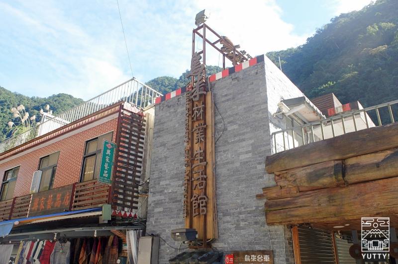 烏来林業生活館の外観の写真