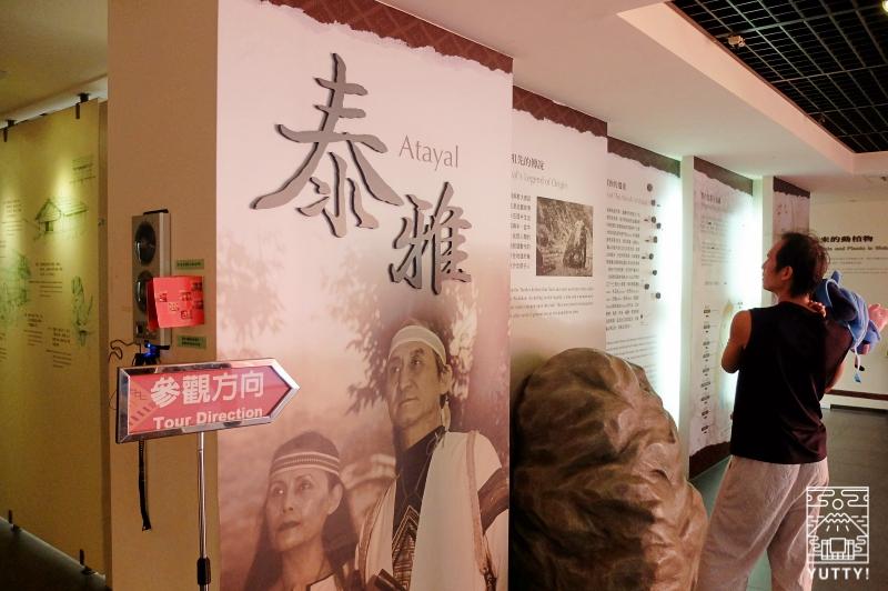 烏來泰雅民族博物館の館内の写真
