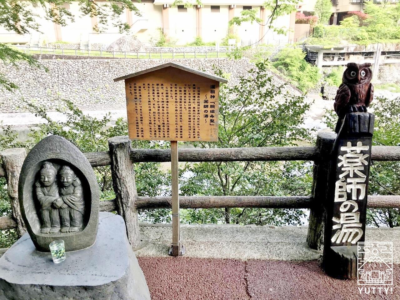 薬師の湯と道祖神の写真