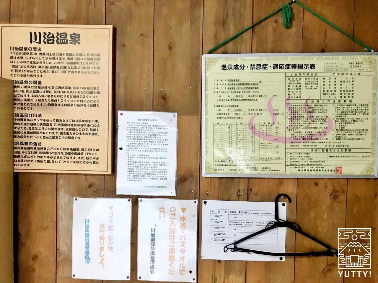 薬師の湯 露天風呂の温泉分析表の写真