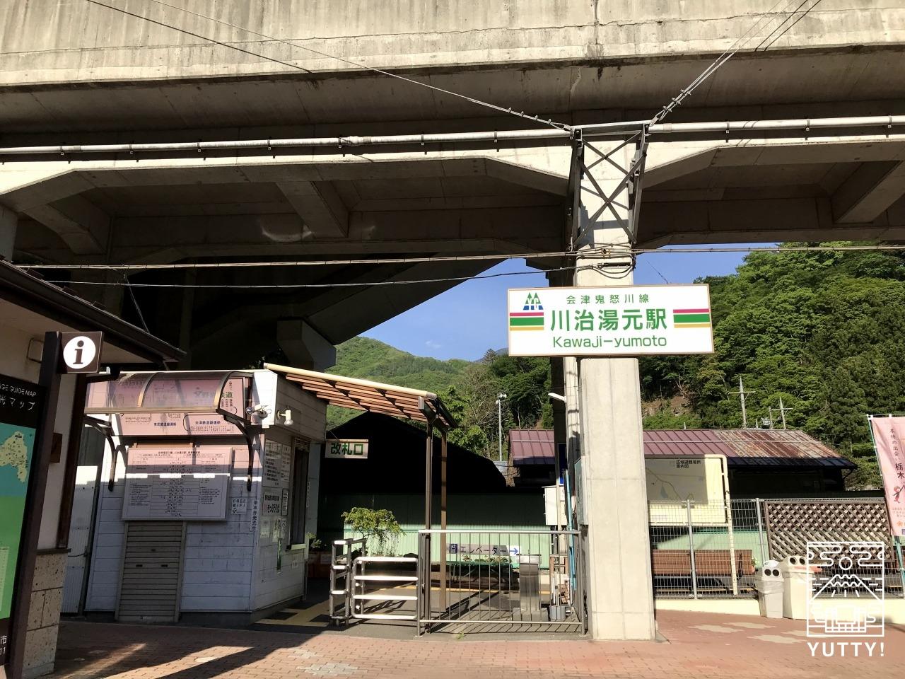 川治湯元駅の写真