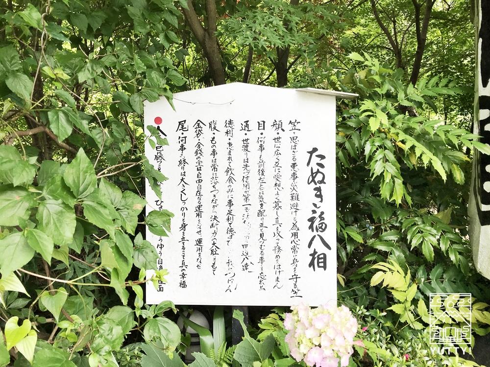 厚木 元湯旅館のたぬき伝説
