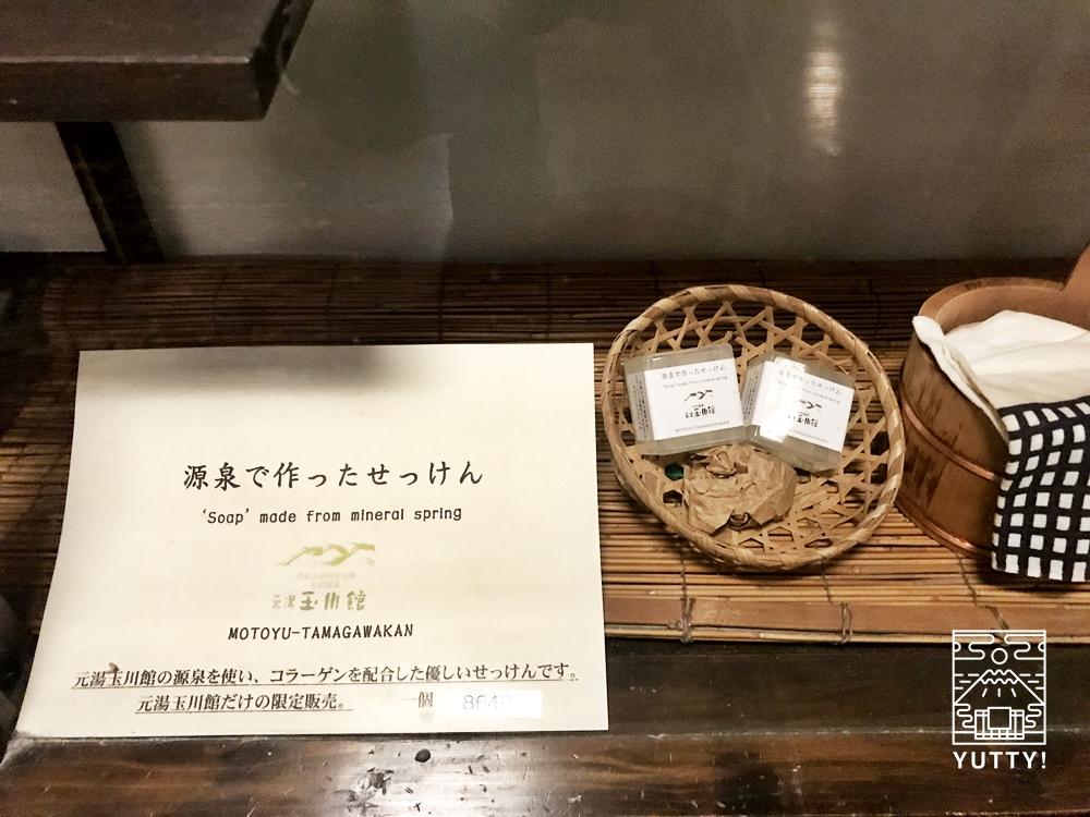 七沢温泉元湯玉川館の温泉石鹸